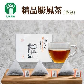【北埔農會】精品膨風茶茶包(60g / 20包 / 盒) x2盒組