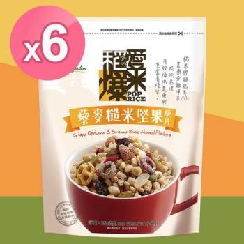 【薌園】藜麥糙米堅果脆片(250g)x6袋