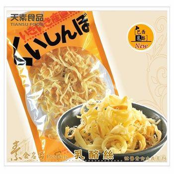 【天素】乳酪絲 75g * 20入(組)