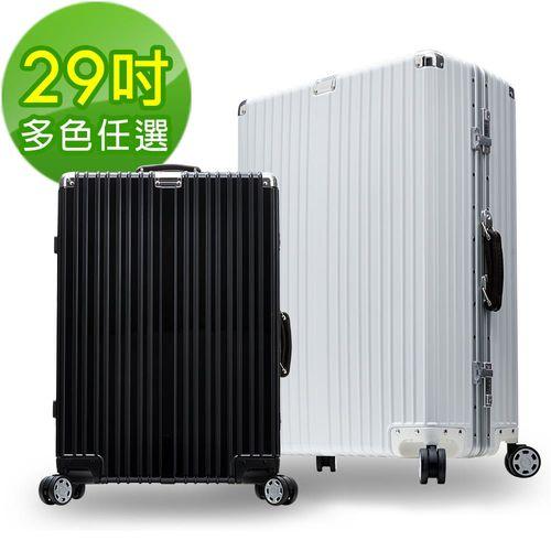 【Bogazy】城市探索 29吋PC鋁框鏡面行李箱(多色任選)