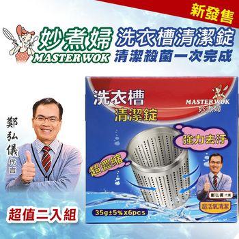 整點最便宜-妙煮婦洗衣槽超濃縮清潔錠12顆(6顆*2盒)-含運
