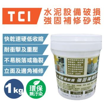 水泥設備破損 強固補修砂漿1kg