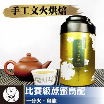 [台灣茶人]比賽級精焙烏龍台灣名物系列(150g/罐)