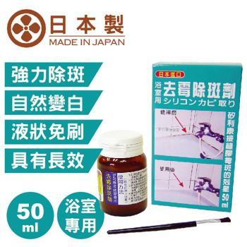 矽利康接縫膠去霉除斑劑50ml