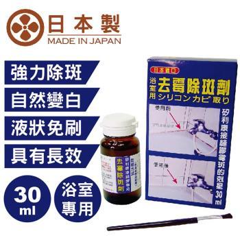 矽利康接縫膠去霉除斑劑30ml