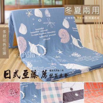 R.Q.POLO 日式亞藤蓆 三折式冬夏兩用床墊(單人 3X6尺)