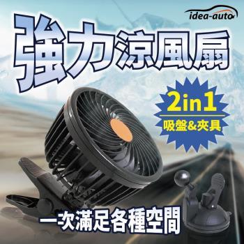 日本idea-auto二合一車載強力涼風扇