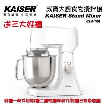 【威寶家電】KAISER 威寶大廚食物攪拌機 白色系- KSM-706