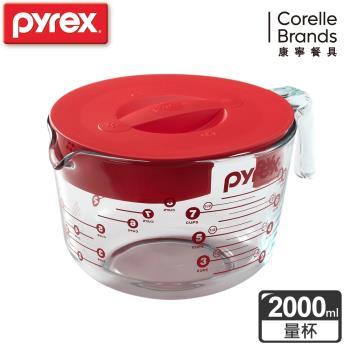 任-美國康寧 Pyrex 耐熱玻璃含蓋式量杯-2000ml