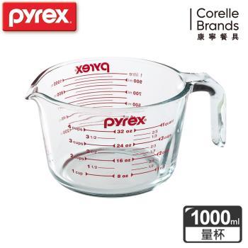 任-美國康寧 Pyrex 耐熱玻璃單耳量杯-1000ml
