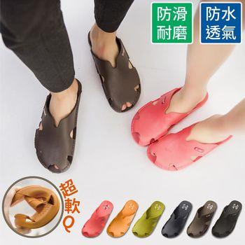 (NEW FORCE) 男女橡膠軟Q休閒居家包頭涼鞋-6色可選