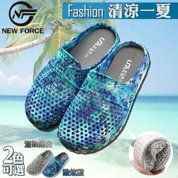 (NEW FORCE) 繽紛渲染軟Q透氣防水洞洞鞋-酷炫藍