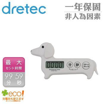 dretec--臘腸狗造型計時器-白