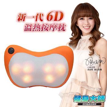 (健身大師) 超手感6D溫熱按摩枕-熱情橘