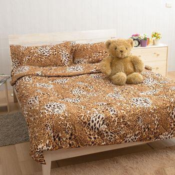 Ally 雙人四件鋪棉蜜絲絨經典豹紋床包被套組