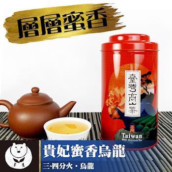[台灣茶人]台茶之美系列-貴妃蜜香烏龍(150g/罐)