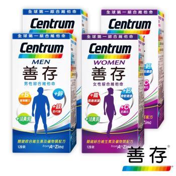 【善存】男性綜合維他命120錠X2+女性綜合維他命120錠X2