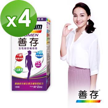 【善存】女性綜合維他命(120錠X4盒)