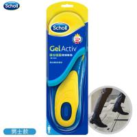 Scholl爽健-Gel Activ 彈力吸震健康鞋墊 (男士款)