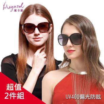 米卡索 超值兩件組-寶麗萊UV400偏光太陽眼鏡(6214Z+9217)