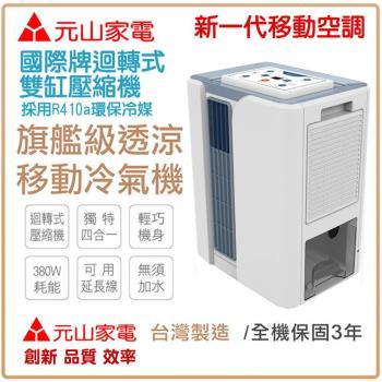 元山移動式冷氣機YS-3012SAR