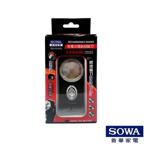 SOWA 首華 充電式電動刮鬍刀 SSH-EH933
