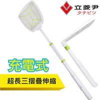 立菱尹  超長折疊充電式電蚊拍 TM-990