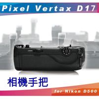 Pixel 品色相機電池手把 D17 For Nikon D500