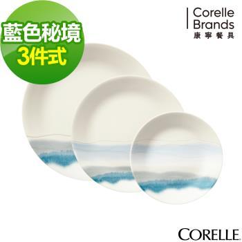 美國康寧CORELLE 藍色秘境3件式餐盤組-C01
