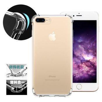 AISURE Apple iPhone 7 Plus / i7+ 5.5吋 安全雙倍防摔保護殼