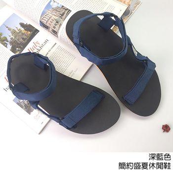 【333家居鞋館】輕鬆舒適★簡約盛夏休閒鞋-深藍