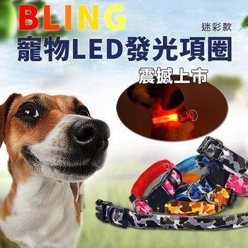 【買達人】寵物LED發光項圈(3入)