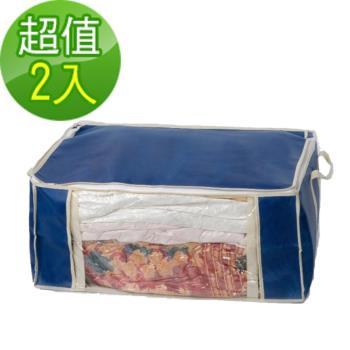 【悅‧生活】百特免--寶被盒魔法空間棉被衣物收納盒-XL*2入 (收納盒 衣物收納 棉板收納)