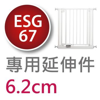 DEMBY Step-On腳踩門欄/安全門欄延伸件6.2公分-ESG67