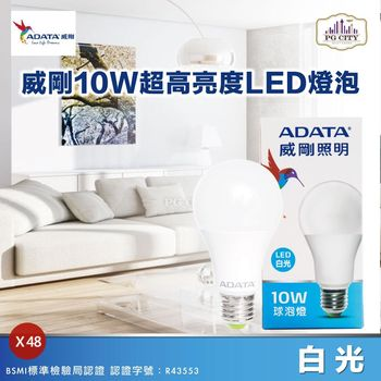 威剛ADATA LED 10W E27全電壓大角度綠能球泡燈CNS認證 (白光) 48入組