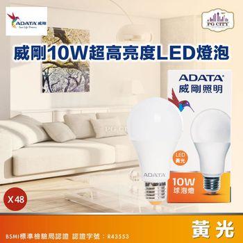 威剛ADATA LED 10W E27全電壓大角度綠能球泡燈CNS認證 (黃光) 48入組  PG CITY