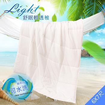 R.Q.POLO Light 舒眠輕透被 可水洗夏被 6X7尺 ( 加床包枕套組 )