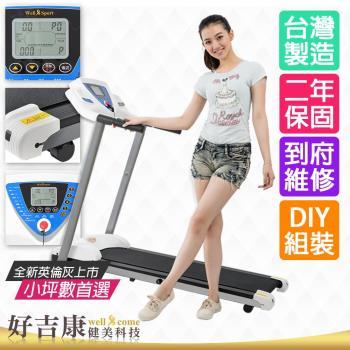 【好吉康 Well Come】 兩年保固 小坪數首選 城市經典二代 台灣製電動跑步機 不佔空間