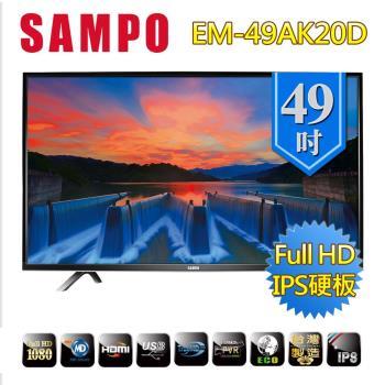 SAMPO 聲寶49型直下式Full HD LED液晶顯示器+視訊盒 EM-49AK20D