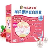 【京都念慈菴】海洋膠原蛋白胜肽PLUS珍珠粉(14包/盒)X1盒
