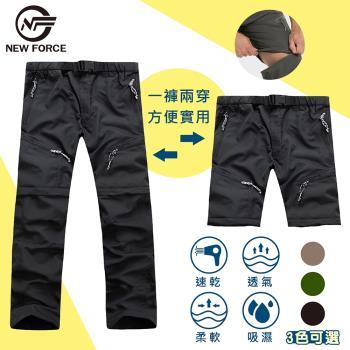 NEW FORCE  兩截式速乾防潑水透氣休閒工作褲 2入 3色可選