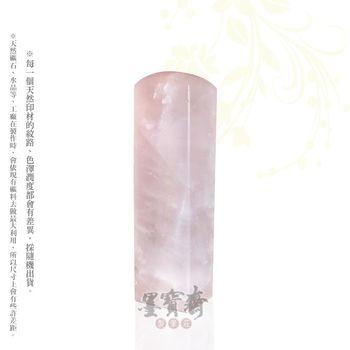 【墨寶齋製筆莊】天然粉晶5分臍帶章-方印/單印(臍帶章/胎毛章)