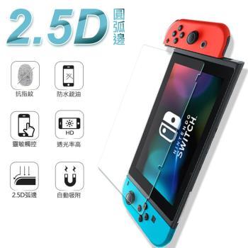 Nintendo任天堂 Switch鋼化玻璃保護貼 滿版/9H/防指紋玻璃貼