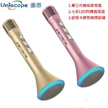 優思 Uniscope-七彩LED無線藍牙行動KTV麥克風