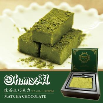 [Oh.my.軋]抹茶生巧克力(60±5g/盒,共兩盒)