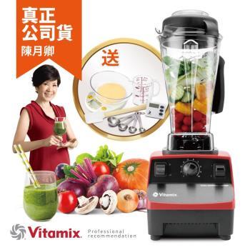 美國Vita-Mix TNC5200 全營養調理機(精進型)-紅色-公司貨-送附缽豪華磅秤與工具組等好禮