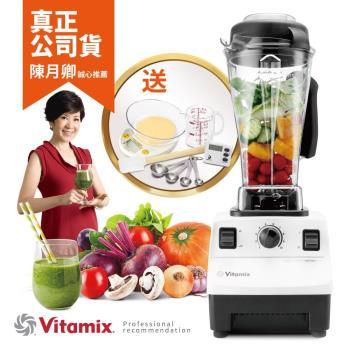美國Vita-Mix TNC5200 全營養調理機(精進型)-白色-公司貨-送附缽豪華磅秤與工具組等好禮