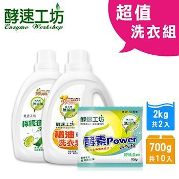【酵速工坊】檸檬油洗衣精*1+橘油抗菌洗衣皂*1+活氧酵素洗衣粉*10