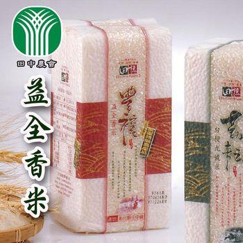 【田中農會】益全香米(1.2kg / 包)x2入組