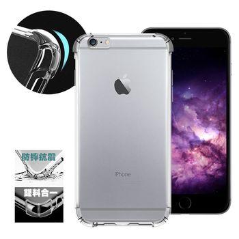AISURE Apple iPhone 6 Plus / 6s Plus 5.5吋 安全雙倍防摔保護殼